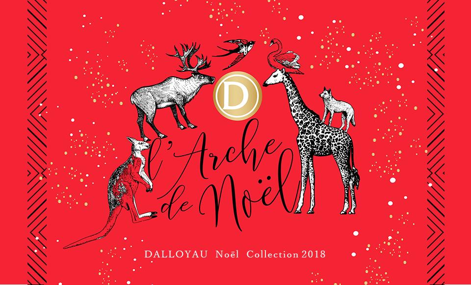 ダロワイヨのクリスマスギフト 2018