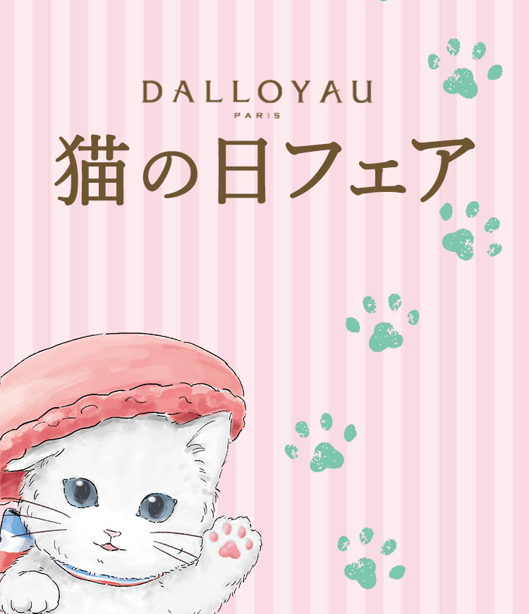 猫の日フェア特集