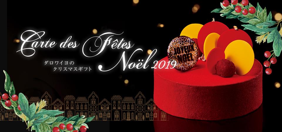 ダロワイヨのクリスマスギフト 2019
