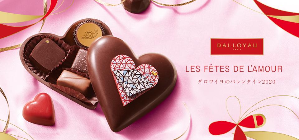"DALLOYAU ""Saint-Valentin 2020"""